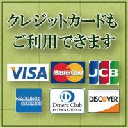 名東区藤が丘駅 マッサージ クレジットカード