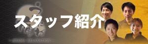 スタッフ紹介サイド-2