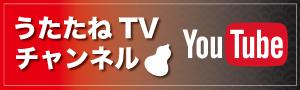うたたね庵のYoutube動画チャンネル