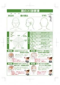 【原紙】頭のコリ診断書(表)-
