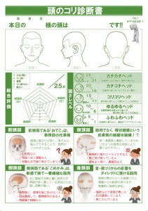 【原紙】頭のコリ診断書(表)-g