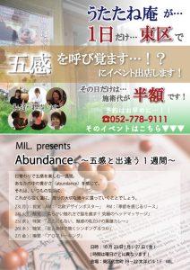 MIL-イベント